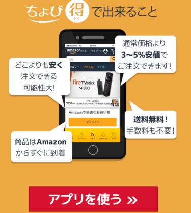 【ちょび得】Amazonからお得に安く購入する方法【すぐたま】