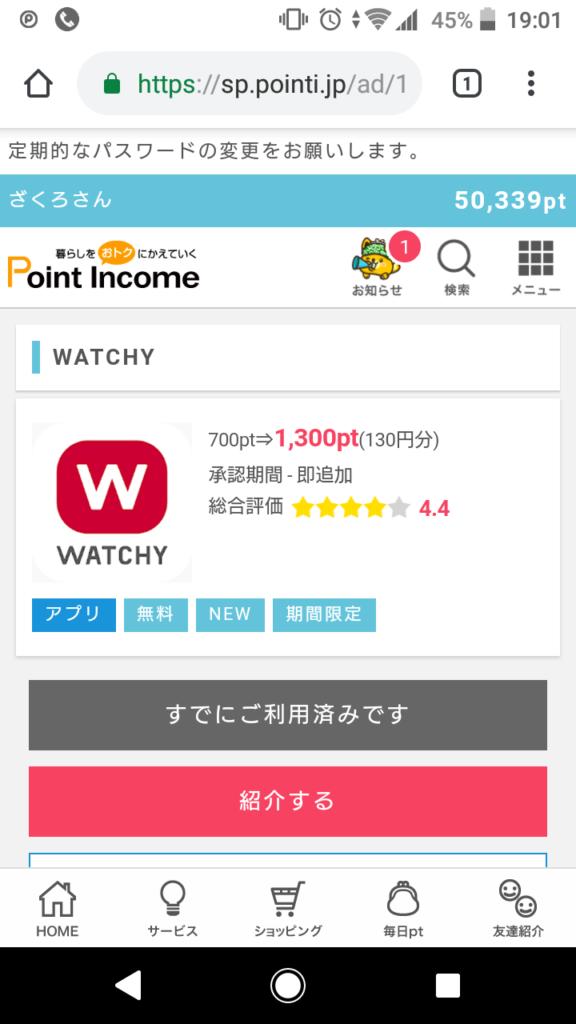 WATCHY-ポイントインカムからダウンロード