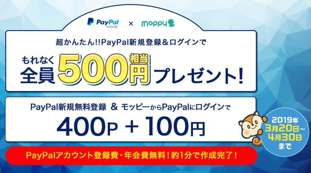 PayPalとモッピーのキャンペーン