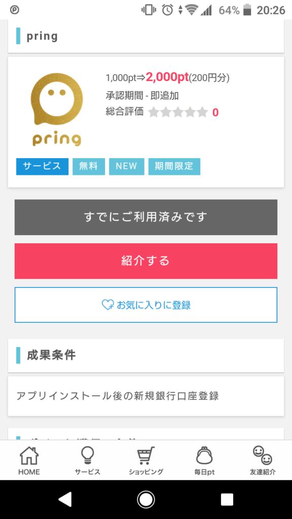 pring(プリン)-ポイントインカムから登録