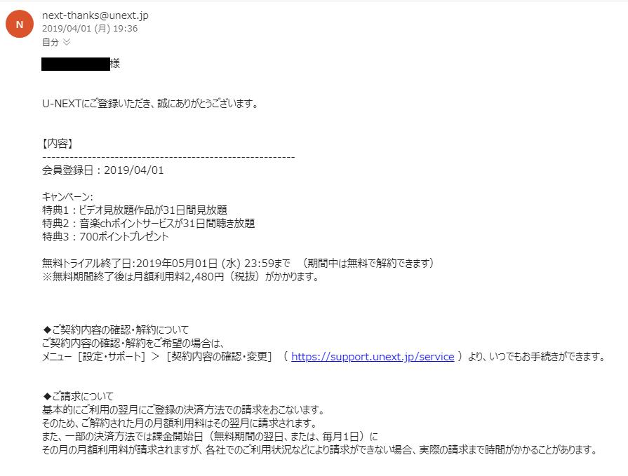 ドットマネーからU-NEXTの結果メール