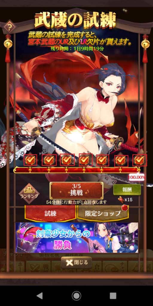 戦姫コレクション2
