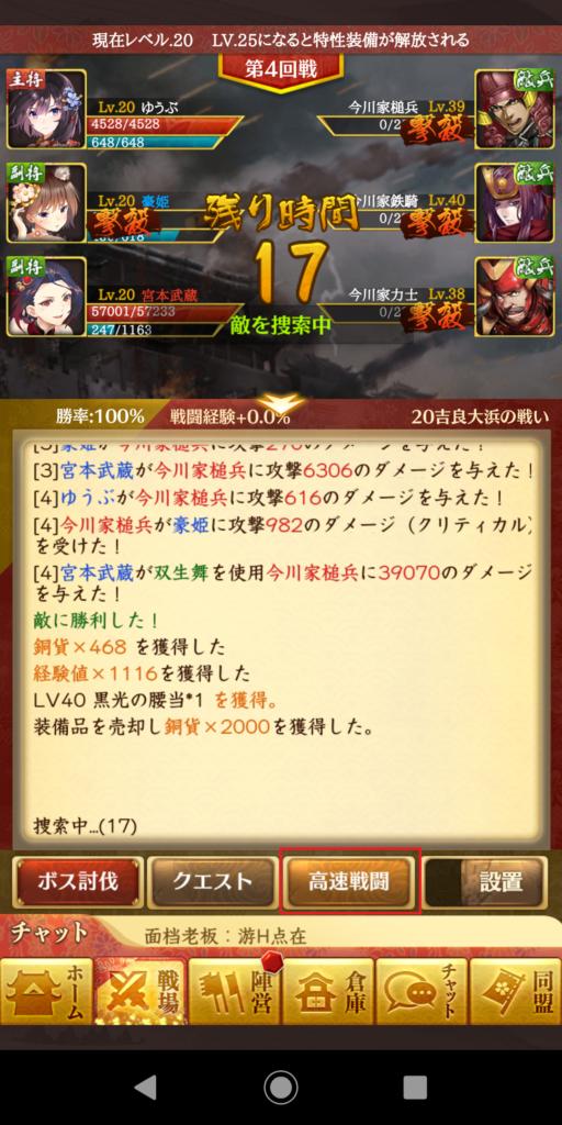 戦姫コレクション3
