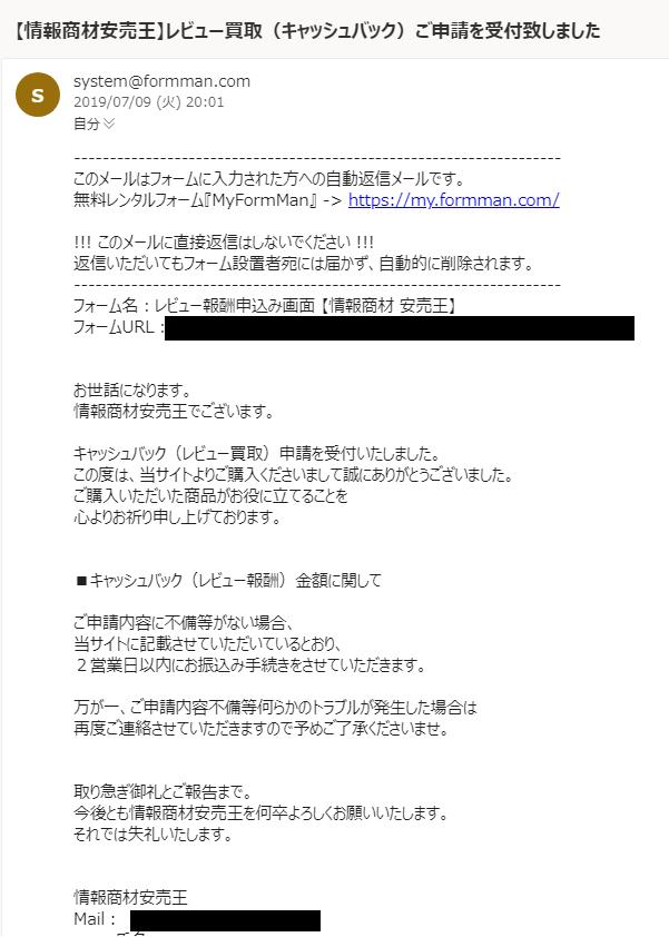 情報商材安売王からのメール