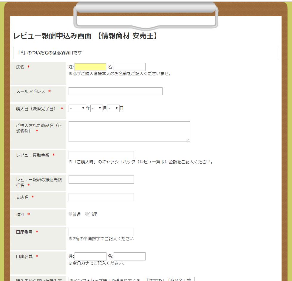 情報商材安売王のレビュー申込み画面