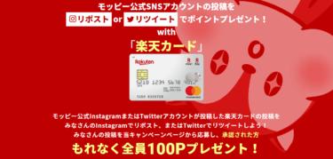 モッピーの楽天カード拡散キャンペーン