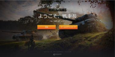 【i2iポイント】ワールドオブタンクス会員登録で740円GET