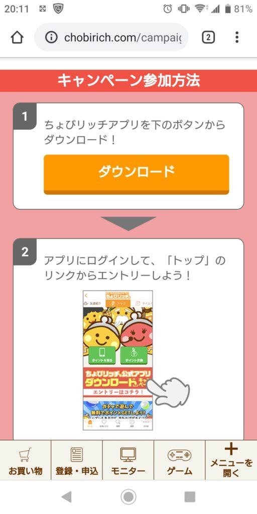 ちょびリッチの公式アプリダウンロードキャンペーン詳細