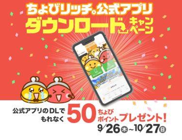 ちょびリッチの公式アプリダウンロードキャンペーン