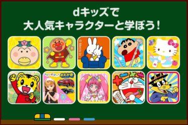 【ポイントインカム】dキッズ登録で1500円ゲット!