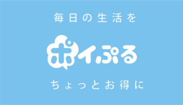 【ポイントサイト】ポイぷるの評価