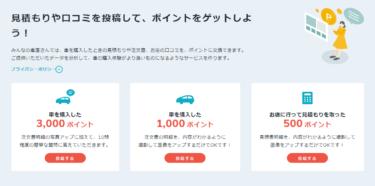 【ポイントインカム】リピートOK!みんなの車屋さん利用で最低でも1150円貰える!