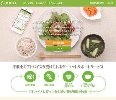 【ちょびリッチ】ダイエットアプリ「あすけん」インストールで105円ゲット!