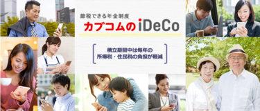 カブドットコム証券iDecoのサムネイル