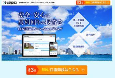 【ポイントインカム】LENDEX(レンデックス)の口座開設で2500円ゲット!