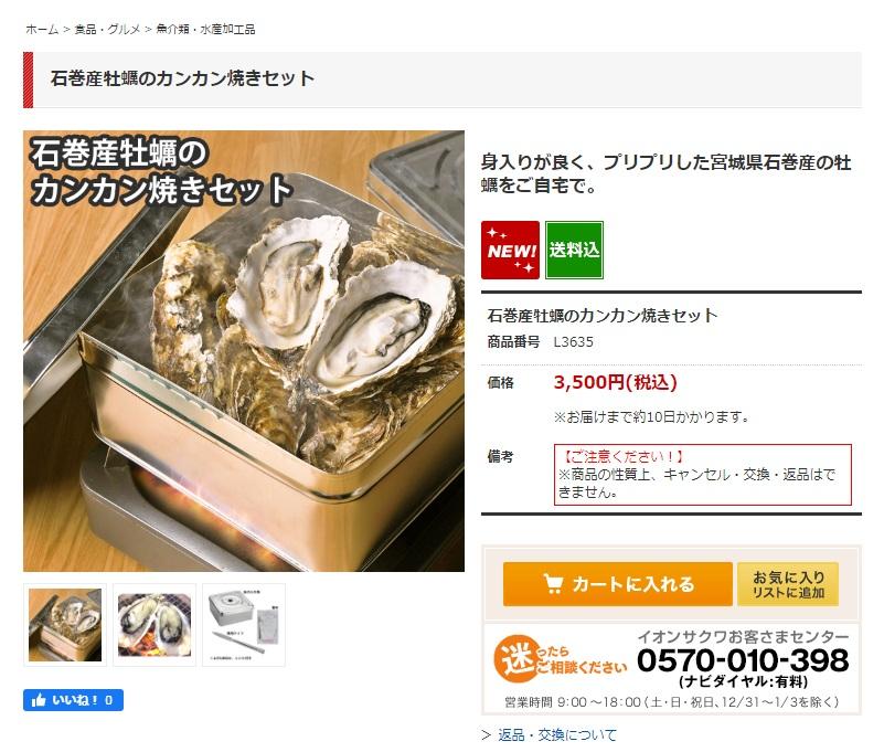 saQwaの牡蠣