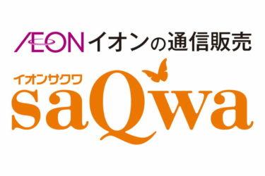 【ワラウ】saQwa初回購入で2000円+商品代金の5%が貰えちゃう!