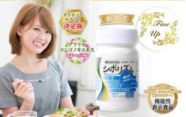 【モッピー】980円のシボリズムがタダポチできちゃいます!