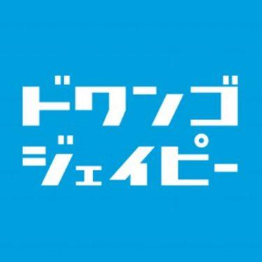 dwango.jpのサムネイル