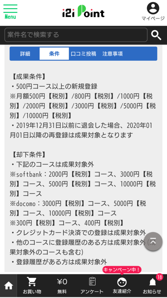 i2iポイントからdwango.jpを登録する際の注意点