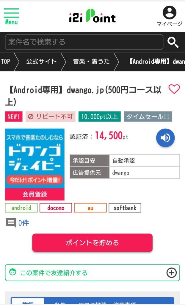 i2iポイントからdwango.jpを申込み