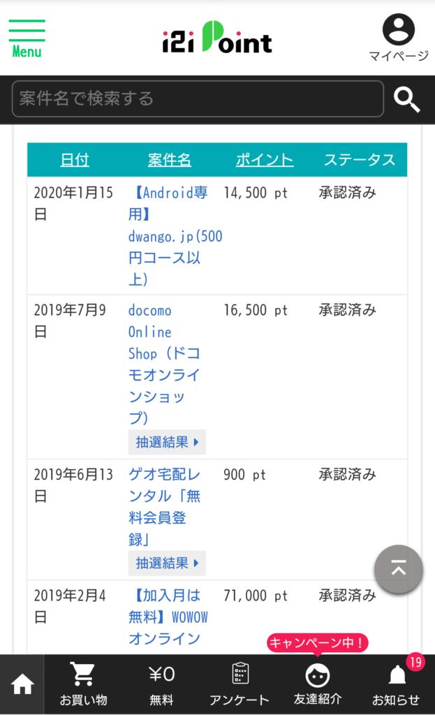 i2iポイントからdwango.jpを登録した結果