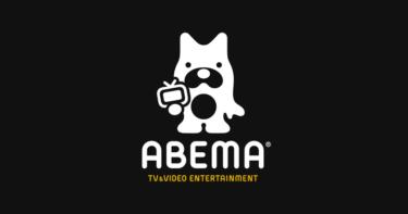 AbemaTVのサムネイル
