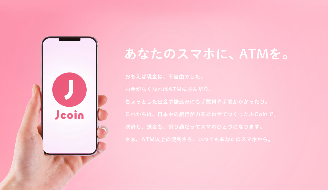 J-Coinのサムネイル