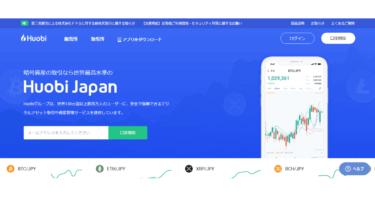 【i2iポイント】Huobi Japanの口座開設だけで1600円!