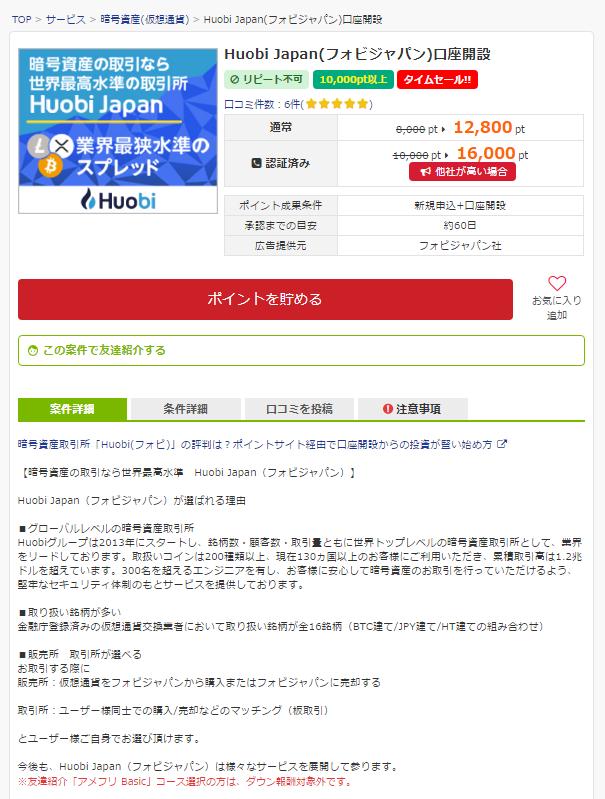 アメフリからHuobi Japanを申込み