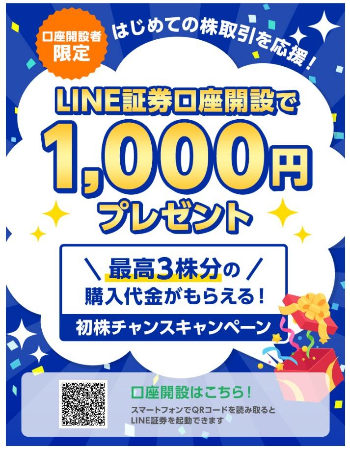 LINE証券の口座開設キャンペーン