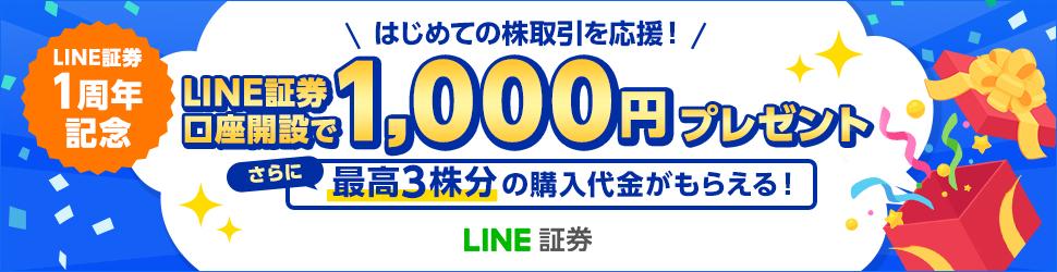 LINE証券のサムネイル