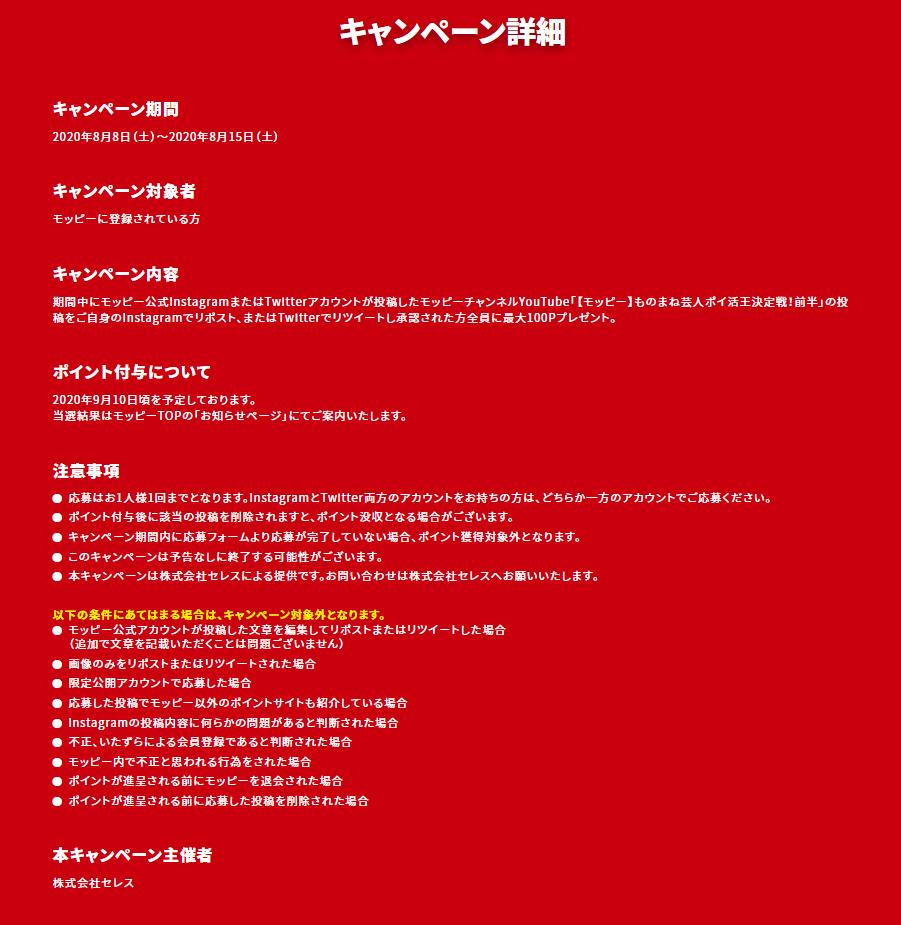モッピーのキャンペーン詳細