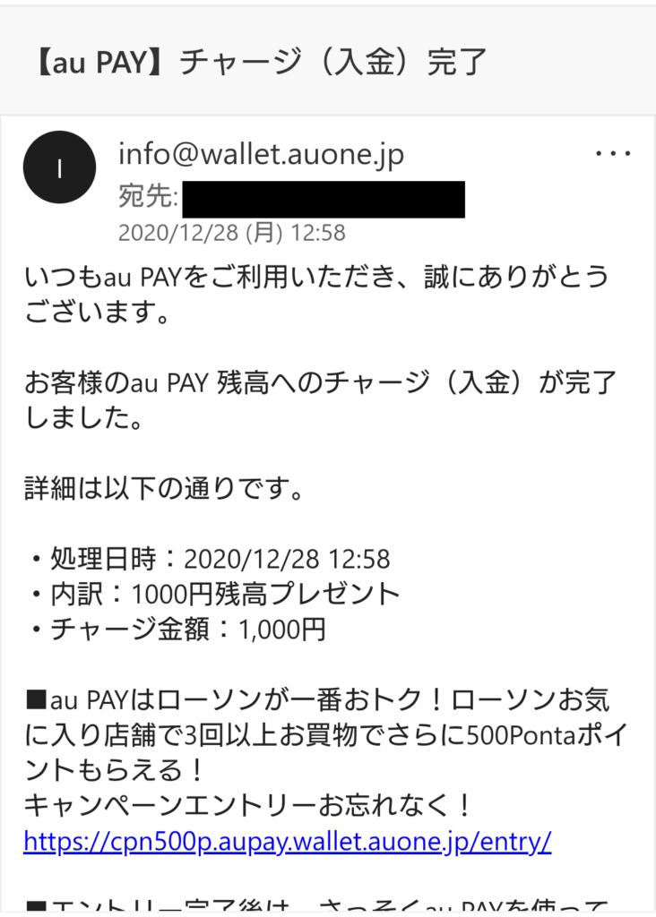 au PAYのチャージメール