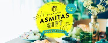 東邦ガス・ASMITASのサムネイル
