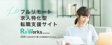 ReWorksのサムネイル