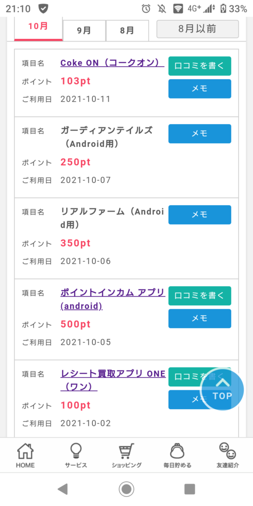 ポイントインカムのアプリを登録した結果