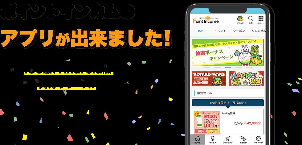 ポイントインカムのアプリのサムネイル